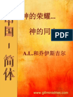 Chinese Simp - Glory of God