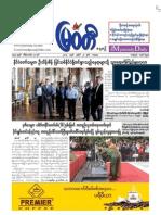 The Myawady Daily (20-7-2013)