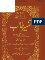 Tafseer e Talib تفسیر طالب