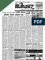 Abiskar National Daily Y2 N151.pdf
