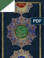 Holy Quran, Al-Quran 16 Lines