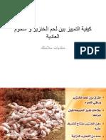 كيفية التمييز بين لحم الخنزير و اللحوم العادية