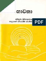 Bhavana - Daham Vila