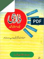 Darhi Aik Islami Shiaar