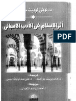 أثر الاسلام في الأدب الاسباني