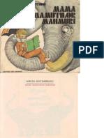 Mama mamutilor mahmuri - Mircea Santimbreanu