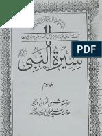 Seerat-un-Nabi - 3 of 7