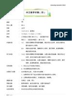 华文教学详案(四)