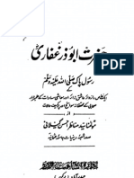 Abu Dharr Ghifari - Syed Manazir Ahsen Gilani