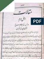 مکہ و مدینہ شریف میں  غیر مسلموں کا داخلہ کیوں ممنوع ہے؟