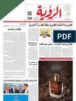Alroya Newspaper 21-07-2013