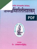 Shiva Pancha Vimshati Lila Shatakam - By Vira Bhadra Sharmana, Ed - Vraj Vallabha Dwivedi