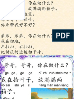 KBSR CHINESE TEXT