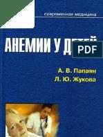 Анемии у детей - руководство для врачей - А. В. Папаян, Л. Ю. Жукова