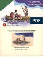 Flood Booklet