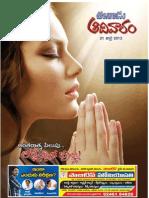 Adhyathmika Pragna