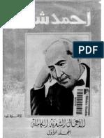 احمد شوقى..الاعمال الشعرية الكاملة المجلد الاول