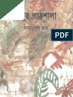 অনুর পাঠশালা - মাহমুদুল হক