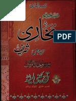 Tayseer-ul-Bari sharah Sahi Bukhari - 1 of 9