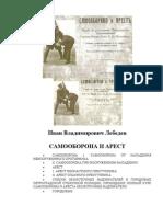 Russian Police Ju-Jitsu Manual - Ivan Lebedav 1915