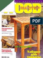 Wood Master 2009 05