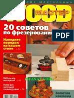Wood Master 2009 03