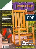 Wood Master 2009 01