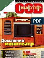 Wood Мастер 2011 №5