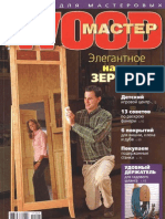 Wood Мастер 2011 №3