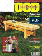 Wood Мастер 2010 №4