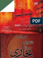 Tayseer-ul-Bari sharah Sahi Bukhari - 8 of 9