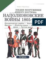 EnciklopVoenKost_1805-1815