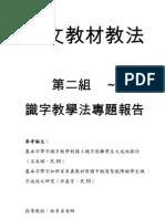 教學法專題報告_識字教學法(高師96)