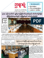 Yadanarpon Newspaper (22-7-2013)