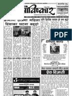 Abiskar National Daily Y2 N154.pdf