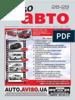 Aviso-auto (DN) - 29 /271/