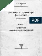 Ершова И. Введение в германскую филологию. Фонетика.