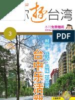 帶你遊台灣2012-07月夏季號-電子書_xref