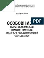 Особові імена в українсько-польській міжмовній комунікації