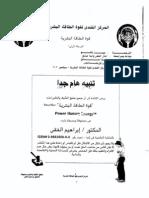 كتاب الطاقة د.إبراهيم الفقى