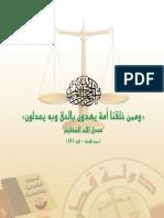 المجلة القانونية عدد 2009