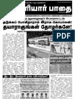 Periyar Padhai 01 15Dec2012
