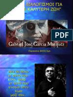 13 Διαλογισμοί για μια καλύτερη ζωή (του Gabriel Garcia Marquez)