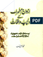 Azwaj E Mutahhiraat (R.z) Kay Dilchasp Waqiat