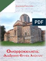 OMORFOKKLHSIA