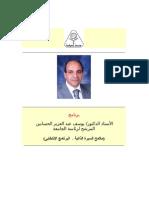 البرنامج الانتخابى للأستاذ الدكتور يوسف ال حسانين