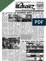Abiskar National Daily Y2 N156.pdf