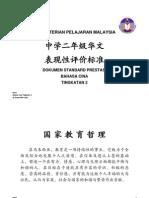 PBS  Bahasa Cina Tingkatan 2