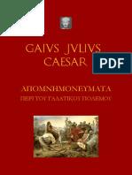 Γάϊου Ιουλίου Καίσαρος - Απομνημονεύματα περί του Γαλατικού Πολέμου