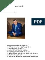 عبد الناصر وثورة يوليو